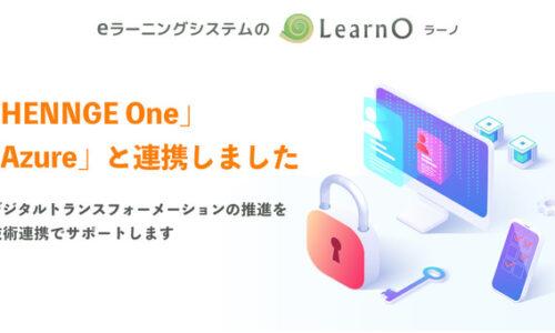Mogic株式会社 eラーニングシステム「LearnO(ラーノ)」が「HENNGE One」、「Azure」と連携してセキュリティ環境を強化