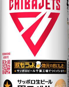 サッポロビール(株) サッポロ生ビール黒ラベル「千葉ジェッツ缶」数量限定発売