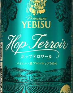 サッポロビール(株) 「ヱビス ホップテロワール」限定発売