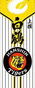 白鶴酒造株式会社 「阪神タイガース×白鶴」限定コラボデザインパッケージ阪神タイガース応援のお供に楽しみたい逸品が誕生