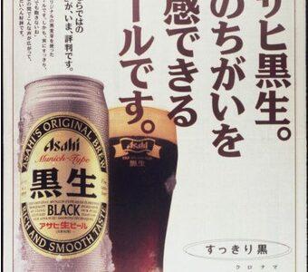 """アサヒビール株式会社 """"芳ばしい香りとまろやかなうまみ""""が特長の『アサヒ生ビール黒生』が復活!11月24日から全国で発売開始"""