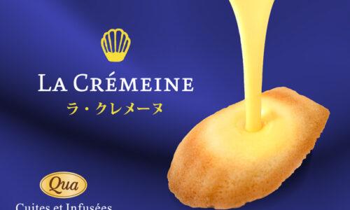 株式会社エフコム 「しっとり・濃密・クリーミー」な新食感。マドレーヌに各種クリームを染み込ませた「La Crémeine(ラ・クレメーヌ)」が新発売