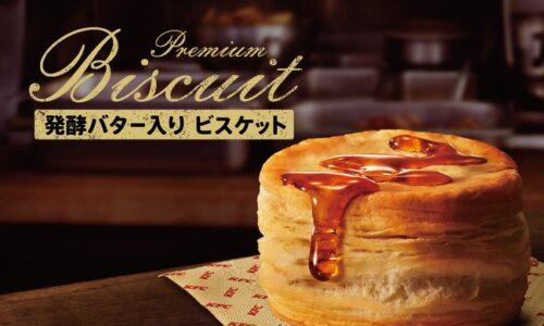 日本ケンタッキー・フライド・チキン株式会社 この秋だけのリッチな味わい、お届けします。北海道産の発酵バターを練りこんだ「発酵バター入りビスケット」9月15日(水)発売