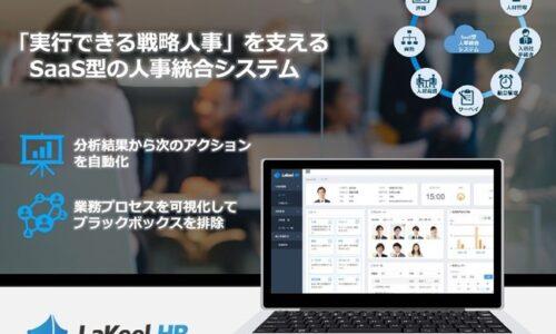 株式会社ラキール 【新製品】SaaS型人事統合システム「LaKeel HR」を販売開始
