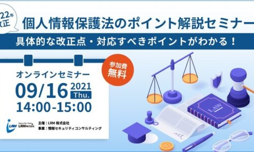 LRM株式会社 【9/16(木)14時】2022年改正個人情報保護法について解説する無料ウェビナーを開催【LRM】