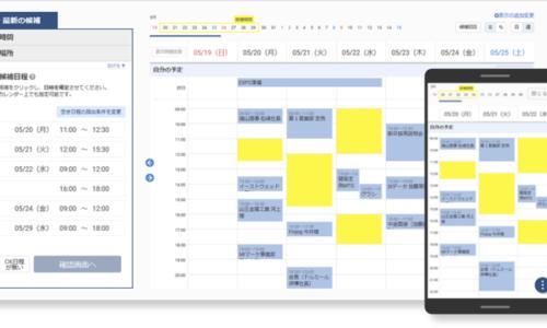 株式会社E4 日程調整ツール「eeasy」、カレンダーツール上の「社員」「会議室」を制限なく選択できる技術で特許を取得