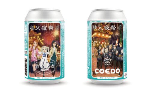 COEDO(コエド) コエドビールのMATSURI YELL PROJECT第3弾「秩父夜祭」エールプロジェクトを始動します。「秩父麦酒」とコラボレーション醸造、「あの花」仕様特別ラベルにて10月リリース。