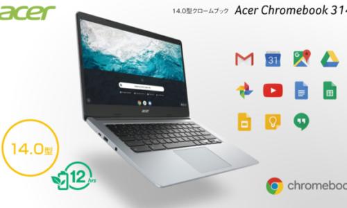 日本エイサー株式会社 両サイドから充電可能な使い勝手のよいフルHDモデル!14型Acer Chromebookの新モデルを9月9日に発売