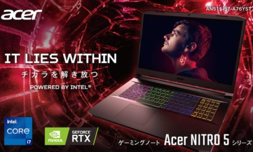 日本エイサー株式会社 ゲーミングノートPC Nitro 5の新モデル、9月24日に発売日決定!