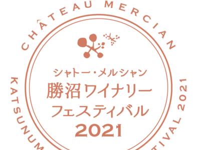 メルシャン株式会社 産地「勝沼」と共生し、ご自宅からでもどこからでも日本ワインを楽しめるオンラインイベント「シャトー・メルシャン 勝沼ワイナリーフェスティバル2021」11月5日(金)~7日(日)開催