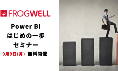 フロッグウェル株式会社 Power BIとは・何ができるのかを紹介する担当者様向けセミナーを、データ・プロセスコンサルティング会社のフロッグウェル(株)が9月9日(木)に無料開催