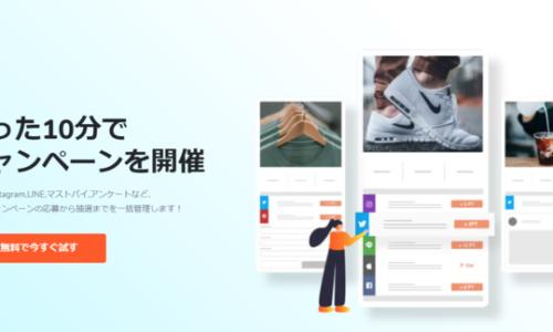 株式会社リタッチ Twitterのインスタントウィンキャンペーンが月額2,980円で開催できるキャンペーンクラウドのリタッチ。フォロー、リツイート以外にいいねを機能追加。