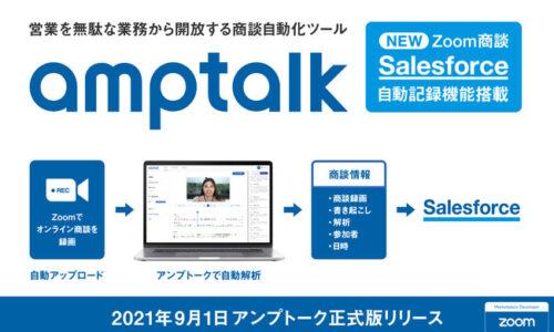 "amptalk株式会社 ""営業担当を非効率な業務から開放する"" Zoom商談を書き起こし、Salesforceに自動入力するオンライン商談自動化ツール「アンプトーク」をリリース"
