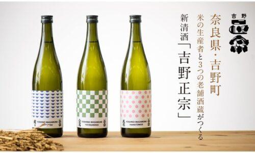 吉野ブランド吟のさと生産組合 奈良県・吉野町の本気。米生産者と三つの老舗酒蔵がつくる新清酒ブランド「吉野正宗」 Makuakeにて先行発売開始いたします。