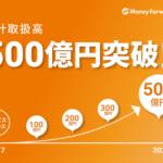 マネーフォワードケッサイ株式会社 マネーフォワードケッサイ、累計取扱高500億円を突破